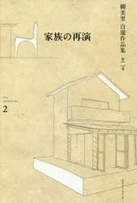 柳美里自選作品集 第2卷