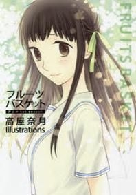 フルツバスケットアニメ1st season 高屋奈月 Illustrations