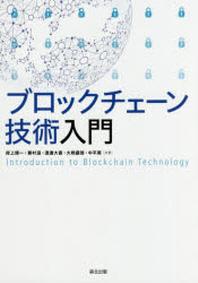 ブロックチェ-ン技術入門