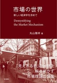 市場の世界 新しい經濟學を求めて