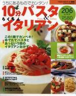 10分パスタ&らくちんイタリアン206レシピ