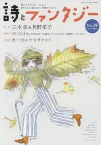 詩とファンタジ- 詩とイラストレ-ション NO.38