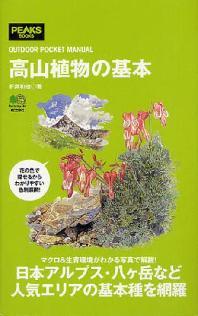 高山植物の基本