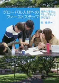グロ-バル人材へのファ-ストステップ 海外の學生とPBL/TBLで學び合う