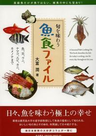 魚食ファイル 旬を味わう 魚,貝,ウニ,ナマコ,エビ,カニ,カメノテまで