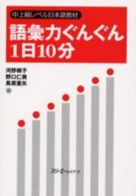 語彙力ぐんぐん1日10分 中上級レベル日本語敎材