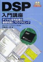 DSP入門講座 デジタル信號處理の基礎知識とプログラミング