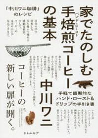 家でたのしむ手焙煎(ハンド.ロ-スト)コ-ヒ-の基本 「中川ワニコ-ヒ-」のレシピ