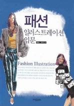 패션 일러스트레이션 입문
