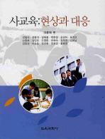 사교육: 현상과 대응