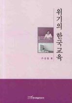 위기의 한국 교육