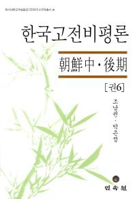 한국고전비평론. 6: 조선 중 후기