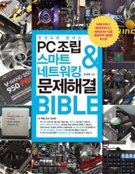 한 권으로 끝내는 PC조립 & 스마트 네트워킹 & 문제해결 Bible