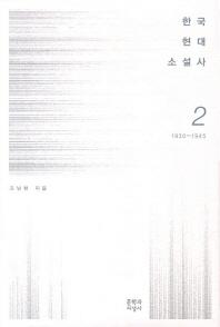 한국현대소설사. 2: 1930-1945
