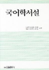 국어학서설