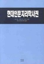현대인문지리학사전