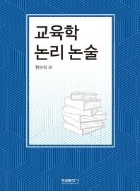 교육학 논리 논술