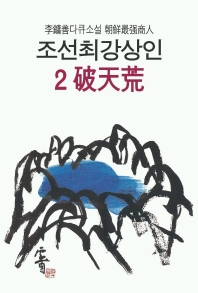 조선최강상인 2 파천황