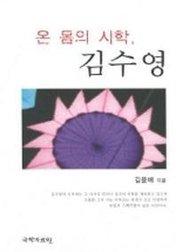 온 몸의 시학 김수영