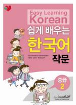 쉽게 배우는 한국어 작문 중급.2