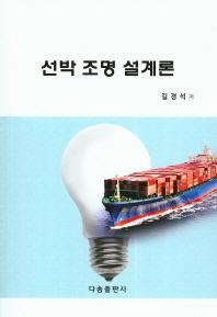 선박 조명 설계론