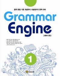 Grammar Engine(그래머 엔진). 1