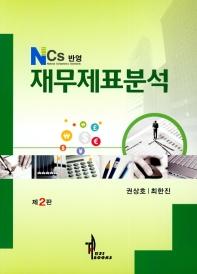 NCS 반영 재무제표 분석