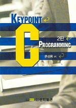 KEYPOINT C PROGRAMMING(2판)