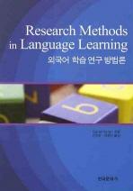 외국어 학습 연구 방법론(RESEARCH METHODS IN LANGUAGE LEARNING)