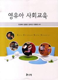 영유아 사회교육