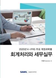 K-IFRS 주요 계정과목별 회계처리와 세무실무(2020)