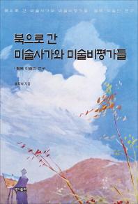 북으로 간 미술사가와 미술비평가들: 월북 미술인 연구