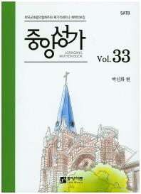 중앙성가 Vol. 33