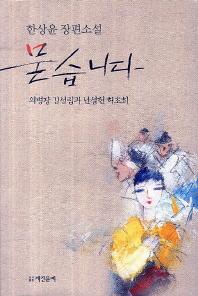 묻습니다: 의병장 김성립과 난설헌 허초희