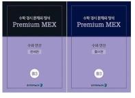 수학 경시 문제의 정석 Premium MEX 중3 수와 연산