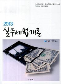 실무세법개론(2013)