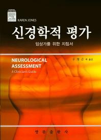 신경학적 평가