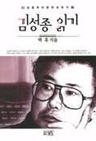 김성종 읽기