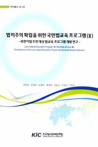 법치주의 확립을 위한 국민 법교육 프로그램. 2