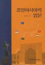중앙아시아학 입문