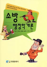 소방 행정학 개론