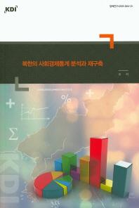 북한의 사회경제통계 분석과 재구축