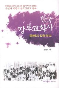 한국 장로교회사
