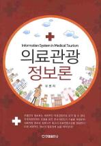 의료관광 정보론