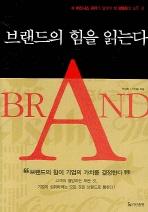 브랜드의 힘을 읽는다