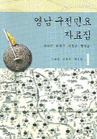 영남 구전민요 자료집 1