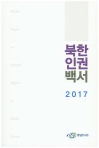 북한인권백서(2017)