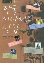 한국 시나리오 선집(하)(2005)