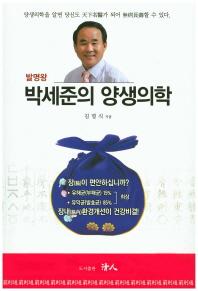 발명왕 박세준의 양생의학