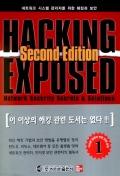 해킹과 보안 HACKING EXPOSED(2판)